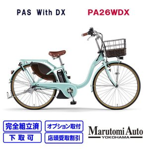 PAS With DX ミントブルー パスウィズ ウィズDX 26型 2020年モデル 横浜市 川崎市 東京都23区内送料無料 電動アシスト自転車 PA26WDX|marutomiauto