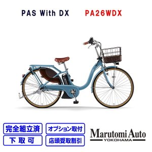 PAS WithDX パウダーブルー パスウィズ ウィズDX 26型 2021年モデル ヤマハ YAMAHA PA26WDX 電動自転車 電動アシスト自転車|marutomiauto