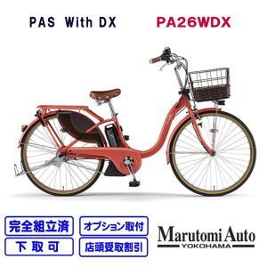 PAS With DX コーラルレッド パスウィズ ウィズDX 26型 2020年モデル 横浜市 川崎市 東京都23区内送料無料 電動アシスト自転車 PA26WDX|marutomiauto
