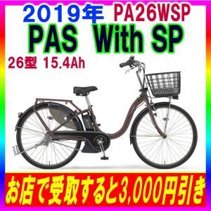 電動自転車 ヤマハ PAS With SP  ウィズSP 横浜市 川崎市 東京都23区内送料無料 2019年 26型 PA26WSP ブロンズメタリック 配達・発送もできます|marutomiauto