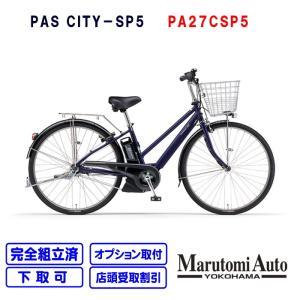 PAS CITY-SP5 マットネイビー 2021年モデル シティSP5 27インチ 15.4Ah ヤマハ YAMAHA 電動アシスト自転車 電動自転車 店頭受取3,000円引き|marutomiauto