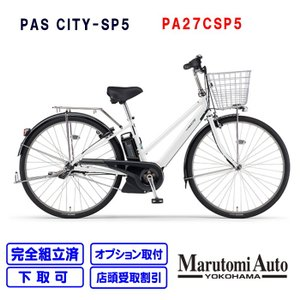 配達・発送もできます 横浜市 川崎市 東京都23区内送料無料 ヤマハ 電動自転車 2019年 PAS CITY-SP5 シティSP5 PA27CSP5 スノーホワイト|marutomiauto