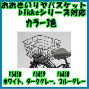 おおきいリヤバスケット 大きいリヤバスケット bikkeシリーズ対応|marutomiauto