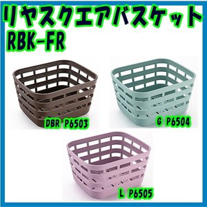 フロンティアラクット対応 リヤスクエアバスケット 容量29L RBK-FR|marutomiauto