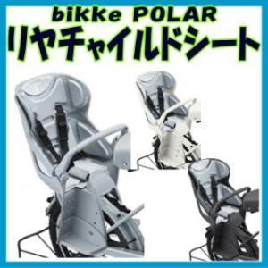 bikkePOLAR用 ビッケポーラー リヤチャイルドシート RCS-BIK4 P6450 P6449 P6451|marutomiauto