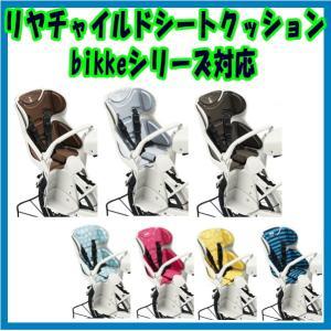 bikkeGRI bikkeMOBe bikkeMOBdd bikkeGRIdd bikkePORAe bikke2e ビッケ ビッケシリーズ対応 リアチャイルドシートクッション BIK-KA|marutomiauto