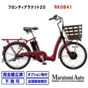 ブリヂストン 電動自転車 ラクット20 ルビーレッド 2021年モデル 20インチ RK0B41 配達・発送もできます marutomiauto