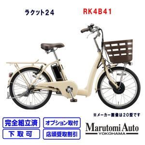 ブリヂストン 電動自転車 フロンティアラクット24 シルキーベージュ 2021年モデル ブリヂストン RK4B41 配達・発送もできます marutomiauto