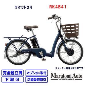 ブリヂストン 電動自転車 フロンティアラクット24 サファイヤブルー 2021年モデル ブリヂストン RK4B41 配達・発送もできます marutomiauto