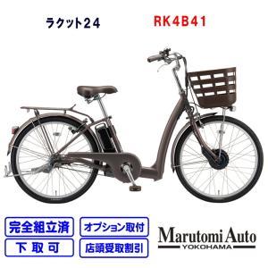 ブリヂストン 電動自転車 フロンティアラクット24 アンバーブラウン 2021年モデル ブリヂストン RK4B41 配達・発送もできます marutomiauto
