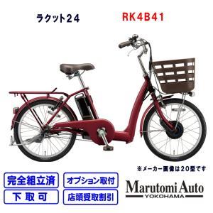 ブリヂストン 電動自転車 フロンティアラクット24 ルビーレッド 2021年モデル ブリヂストン RK4B41 配達・発送もできます|marutomiauto