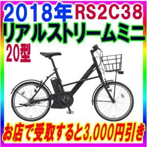 配達・発送もできます 横浜市内 川崎市 東京都23区内送料無料 RS2C38 2018年モデル リアルストリームミニ 12.3Ah 20型 クロツヤケシ|marutomiauto