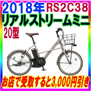 配達・発送もできます 横浜市内 川崎市 東京都23区内送料無料 RS2C38 2018年モデル リアルストリームミニ 12.3Ah 20型 レトログレージュ|marutomiauto