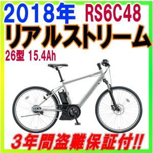 配達・発送もできます 横浜市 川崎市 東京都23区内 送料無料 2018年 リアルストリーム 26型 15.4Ah RS6C48 スノーシルバー|marutomiauto