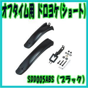 オフタイム ドロヨケセット SDD005ABS(ブラック)|marutomiauto