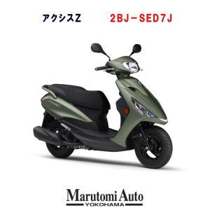 2021年モデル 新車 YAMAHA ヤマハ アクシスZ  マットグリーン 国内仕様 2BJ-SED7J 125cc 原付二種 AXIS Z バイク オートバイ|marutomiauto