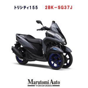 カード支払いOK 新車 YAMAHA ヤマハ トリシティ155 国内仕様 SG37J ブルーイッシュグレーソリッド4 灰  軽二輪 155cc ビッグスクーター marutomiauto
