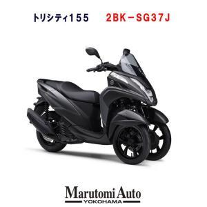 カード支払いOK 新車 YAMAHA ヤマハ トリシティ155 国内仕様 SG37J マットグレーメタリック3 灰  軽二輪 155cc ビッグスクーター marutomiauto