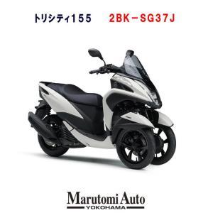 カード支払いOK 新車 YAMAHA ヤマハ トリシティ155 国内仕様 SG37J ホワイトメタリック6 白  軽二輪 155cc ビッグスクーター marutomiauto