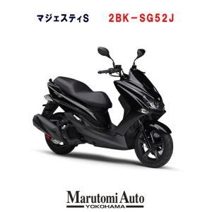 新車 YAMAHA ヤマハ マジェスティS 国内仕様 SG52J ブラック  軽二輪 155cc ビッグスクーター|marutomiauto