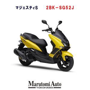 ヤマハ マジェスティS 国内仕様 SG52J ビビッドイエローソリッド2  軽二輪 155cc ビッグスクーター|marutomiauto