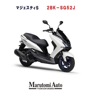 新車 YAMAHA ヤマハ マジェスティS 国内仕様 SG52J シルキーホワイト(ホワイト)  軽二輪 155cc ビッグスクーター|marutomiauto