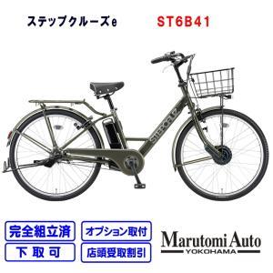 【3〜4営業日で乗って帰れます!】ステップクルーズe マットカーキ 2021年モデル ブリヂストン ST6B41 配達・発送もできます 電動自転車 電動アシスト自転車|marutomiauto