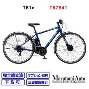 TB1e ティービーワンe 2021年モデル オーシャンブルー 両輪駆動 ブリヂストン 電動アシスト自転車 TB7B41 27インチ|marutomiauto