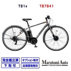 【3〜4営業日で乗って帰れます!】 TB1e ティービーワンe 2021年モデル マットグレー 両輪駆動 ブリヂストン 電動アシスト自転車 TB7B41 27インチ|marutomiauto