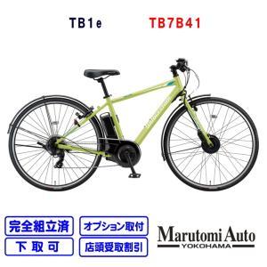 【3〜4営業日で乗って帰れます!】TB1e ティービーワンe 2021年モデル ネオンライム 両輪駆動 ブリヂストン 電動アシスト自転車 TB7B41 27インチ marutomiauto