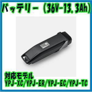 YPJ対応 バッテリー YPJ-XC/YPJ-ER/YPJ-EC/YPJ-TC 36V-13.3Ah marutomiauto
