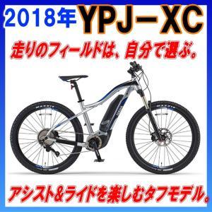 YPJ-XC 2018年モデル 27.5インチ 油圧ディスクブレーキ YAMAHA ヤマハ 電動アシスト自転車 マウンテンバイク marutomiauto