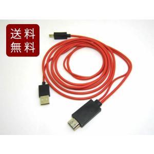 Micro USB to HDMI 変換ケーブル MHL 1.8m Galaxy仕様 DM便送料無料