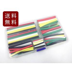 熱収縮チューブ 絶縁 収縮率2カラーシュリンクチューブ 5色7サイズ 140ピースセット DM便送料...