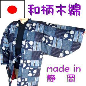半纏 はんてん どてら ちゃんちゃんこ 112-8401-1 数量限定 ポイント2倍 日本製 大島紬の着物の味を表現 レディース・大判 おしゃれ ・部屋着・ルームウェアー marutoyo0122