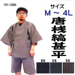 甚平 メンズ 131-1300 大きいサイズ おしゃれ 父の日 じんべい 唐桟縞 男性用 上下セット 3L 4L まで同じ値段でお買い得!!ルームウェア  紳士 綿|marutoyo0122