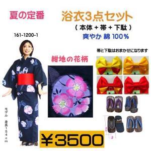 1806f96b1aee2b レディース セール浴衣 161-1200-1 女性用 送料無料 紺地に花柄 製造直売 婦人 ゆかた3点 セット 帯・女性・女の子・作り帯・結び帯  おしゃれ