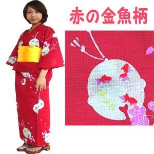 3459fd773bcb21 レディース 浴衣 161-1200-14 ゆかた ポイント2倍 送料無料 赤に金魚柄 3点セット 製造直販 セール 女性用 婦人 浴衣