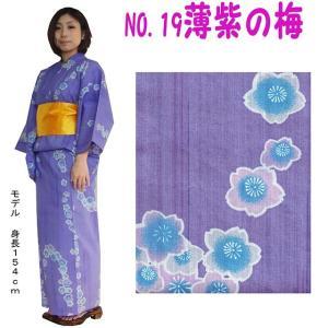 薄紫の地に梅柄 161-1200-19 製造直販 送料無料 3点セット 浴衣 レディースゆかた 女性用  婦人 浴衣|marutoyo0122