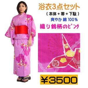 セール浴衣161-1200-4 レデイース ゆかた 婦人浴衣 織り鶴柄のピンク 3点 セット 帯・女性・女の子・花・うさぎ・紺・赤・黄・紫・作り帯・結び帯|marutoyo0122