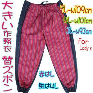 女性用 作務衣 替えズボン おしゃれ 810k パンツ 2色 メール便のみ 代引き不可 夏用 ズボン しじら織り もんぺ 和柄 大きいサイズ  レディース marutoyo0122