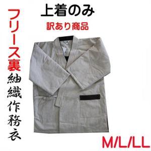 作務衣 B141-1 上着のみ販売 少々難あり アウトレット 訳あり商品 さむえ 冬物 メンズ フリース裏 おしゃれ  検品中に気が付いた訳あり商品です。|marutoyo0122
