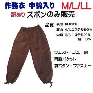 冬用 作務衣 B141-3 ズボンのみ販売  アウトレット 訳あり商品 さむえ 冬物 メンズ 中綿入り おしゃれ  検品中に気が付いた訳あり商品です。|marutoyo0122