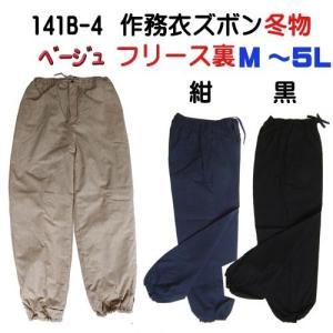 冬用 作務衣 B141-4 ズボンのみ販売  アウトレット 訳あり商品 さむえ 冬物 メンズ フリース裏 おしゃれ  検品中に気が付いた訳あり商品です。|marutoyo0122