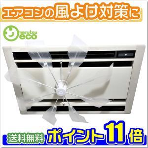 ハイブリッドファンSJR(ハーフクリア)株式会社潮 送料無料 ポイント11倍 エアコン 風よけ HB...