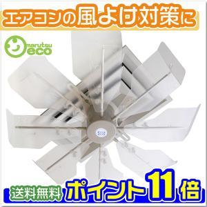 ハイブリッドファンTJR(ハーフクリア)株式会社潮 送料無料 ポイント10倍 エアコン 風よけ HB...