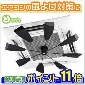 ハイブリッドファンFJR(ブラック)エアコンの風よけ対策に!HBF-FJR B/B 送料無料|marutsueco