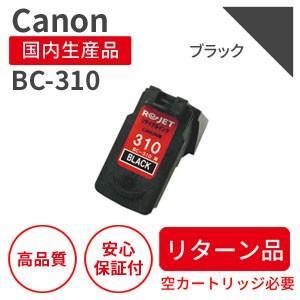 商品名  : BC-310 ブラック リサイクルインク  メーカー : キヤノン  対応機種 : P...