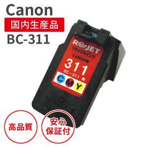商品名  : BC-311 カラー(CMY) リサイクルインク  メーカー : キヤノン  対応機種...