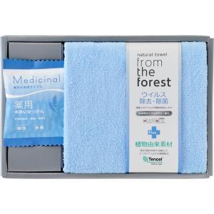 ウイルス除去・除菌加工タオルと薬用手洗い石鹸のセット ブルー F-20502 marutti